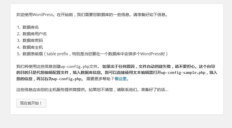 1. 访问上面创建的 web 应用, 进入 wordpress 配置页面 2.